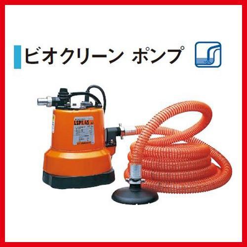 【法人様限定商品】タカショー Takasho TLSP-60 ビオクリーン ポンプ(60Hz用)60Hz用 代引き不可