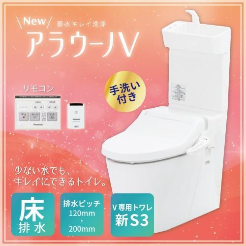 【納期約1週間】  送料無料 パナソニック トイレ NEWアラウーノV 手洗い付き V専用トワレ新S3 床排水タイプ 標準タイプ[XCH3013WST] Panasonic