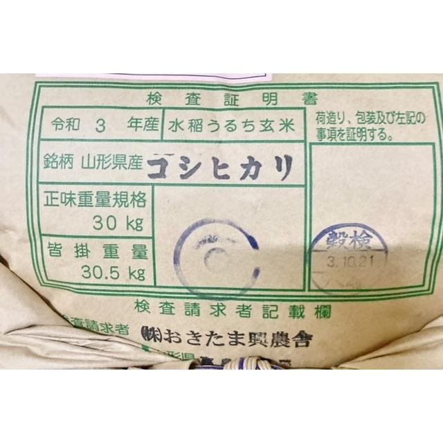 玄米 新米 1kg こしひかり 山形県東置賜郡 高畠町産 令和2年産|e-koshihikari|04