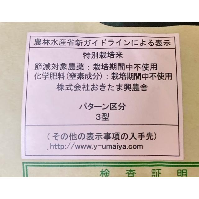玄米 新米 1kg こしひかり 山形県東置賜郡 高畠町産 令和2年産|e-koshihikari|05