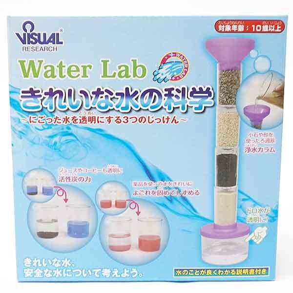 きれいな水の科学実験セット|e-kousaku