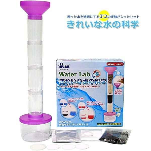 きれいな水の科学実験セット|e-kousaku|04