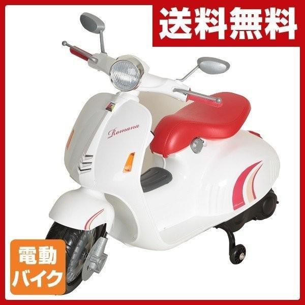 電動バイク 乗用玩具イースクーター ロマーナ V-SC 電動 ...