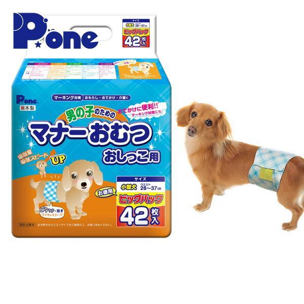 【日本製】 男の子のためのマナーおむつ 犬用おむつジャンボパック 小型犬用42枚×3(126枚) PMO-706 ペット用おむつ ペット用オムツ 犬 オムツ おむつ 雄 オス
