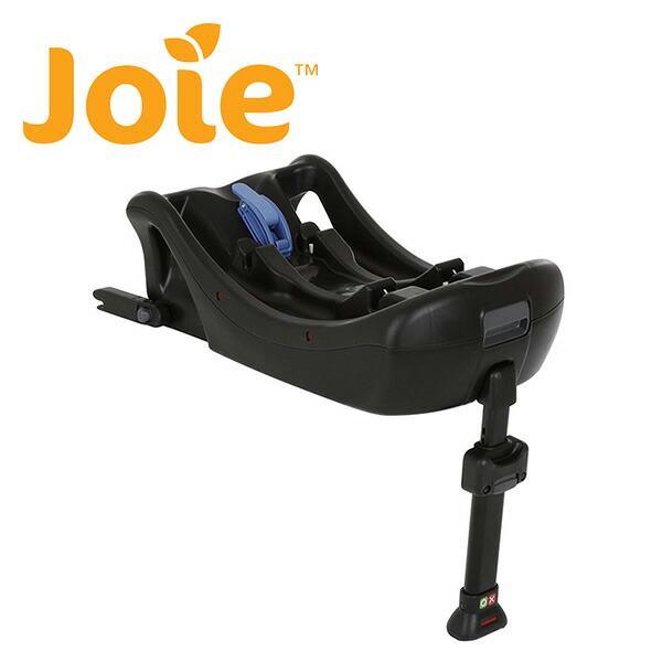Joie(ジョイー) ベビーシート用I-Base 38515 正規品 ベビー 赤ちゃん ベビーキャリー チャイルドシート 新生児 車 カーシート おでかけ ベビー用品