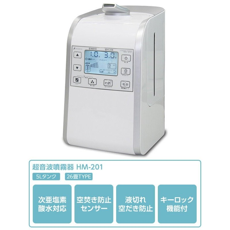次 亜 塩素 酸 対応 加湿 器