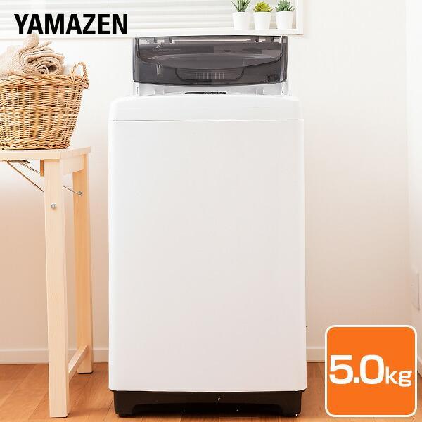 全自動洗濯機 5.0kg YWMA-50(W) 洗濯機 5kg 洗濯 脱水 ステンレス槽 槽洗浄 槽乾燥 予約タイマー 一人暮らし 【ネット限定販売】【新登場】 2020 母の日|くらしのeショップ