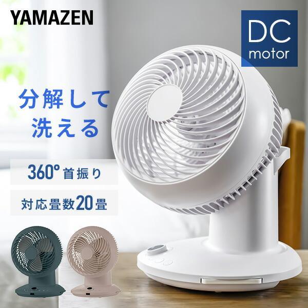 サーキュレーター 扇風機 20cm DCモーター 360度首振り 360° 静音 20畳までYAR-CD20(W) DCサーキュレーター エアーサーキュレーター リビングファン リビング扇|くらしのeショップ