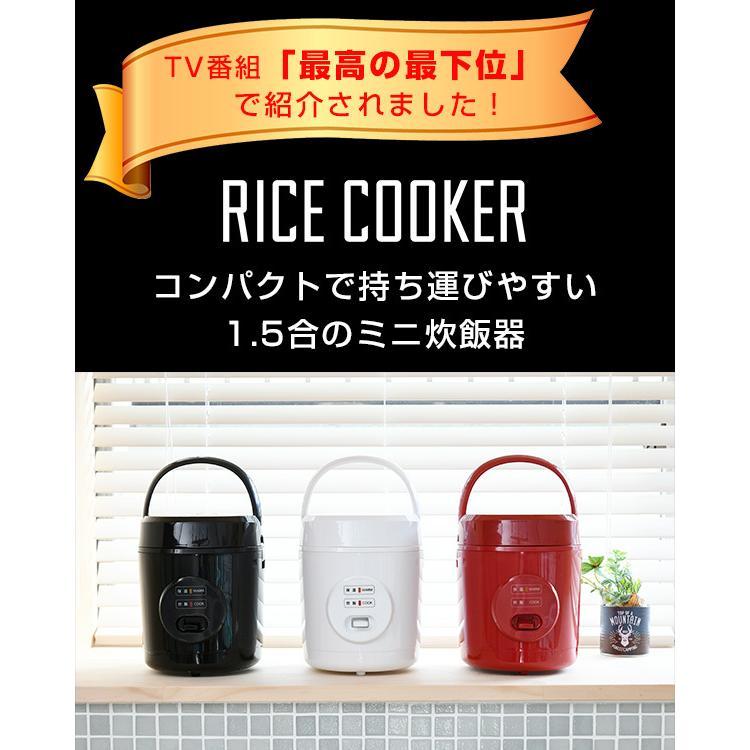 炊飯器 1.5合炊き ミニ ライスクッカー YJE-M150 0.5合-1.5合 ミニ炊飯 ...