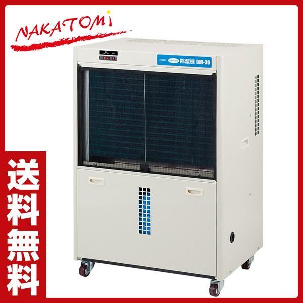 除湿機 (三相200V) DM-30 除湿器 除湿乾燥機 除湿乾燥器 業務用 工場