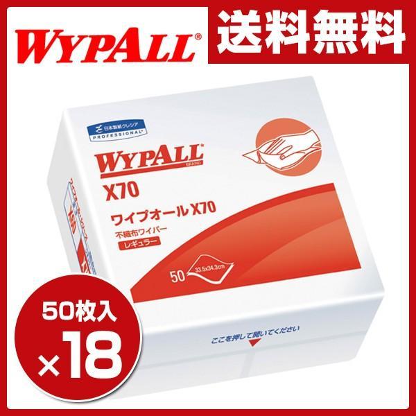 ワイプオール X70/レギュラー 4つ折り 50枚×18(900枚) 60570 産業用ワイパー 不織布ワイパー ウエス 丈夫 拭き取り