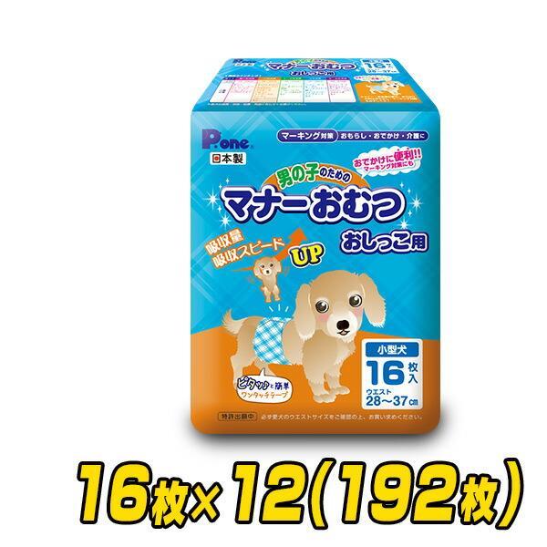 P·one(ピーワン) ペット用オムツ 男の子のためのマナーおむつ 小型犬用16枚×12 (192枚) PMO-701*12 ペット用紙オムツ ペット用おむつ マナーパッド