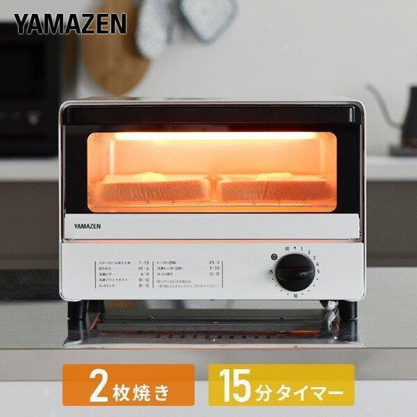 トースター オーブントースター 2枚 YTA-860 毎日激安特売で 営業中です W ホワイト パン焼き スーパーSALE セール期間限定 タイマー15分 新生活 オーブン おしゃれ シンプル 一人暮らし 食パン