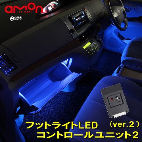 フットライトLEDコントロールユニット2 定価 セール価格 ver.2 エーモン e-くるまライフ LED