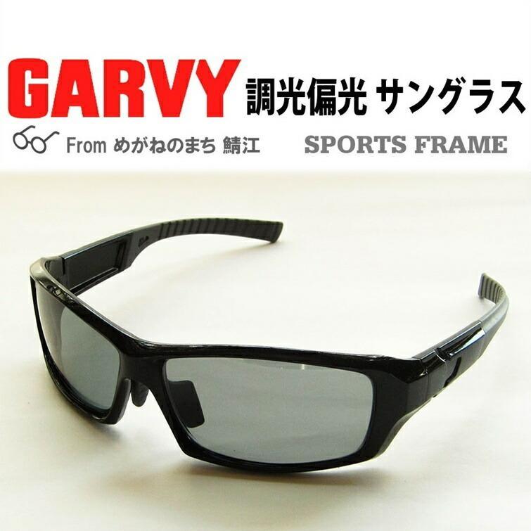 【税込・送料無料】 アウトドア誌「GARVY」コラボサングラス アウトドア が120%楽しくなる サングラス メンズ レディース uvカット 軽量 スポーツ フレーム 偏光