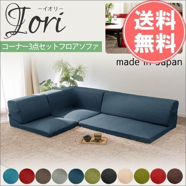 コーナーソファ ローソファ ローソファ 3点セット ソファー 日本製 ファブリック PVC