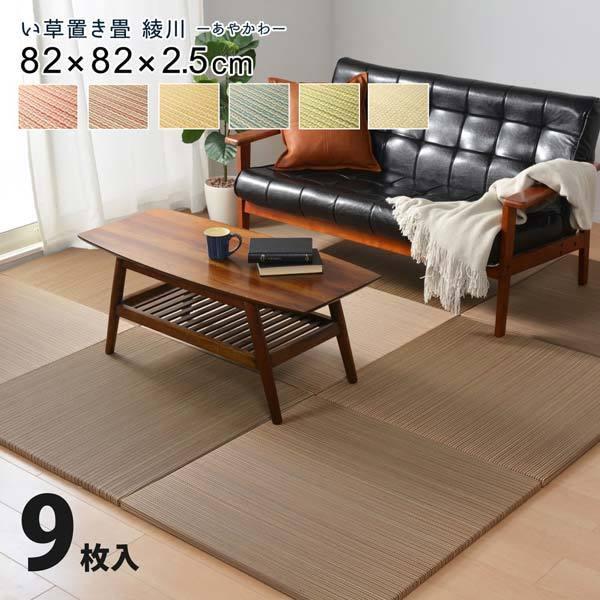 メーカー公式 置き畳 ユニット畳 い草 おしゃれ フローリング 国内正規品 畳 cm 正方形 軽量 和風 約82×82 9枚入