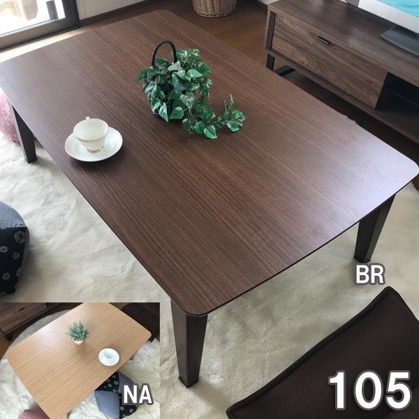 こたつ 長方形 105 こたつテーブル 本体 期間限定で特別価格 セール特価 おしゃれ