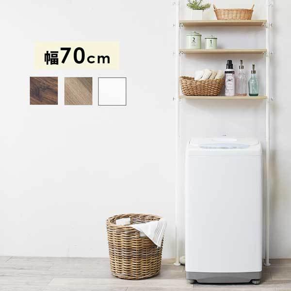 洗濯機ラック 突っ張り式 ラック 幅70cm おしゃれ 直営ストア 半額 棚