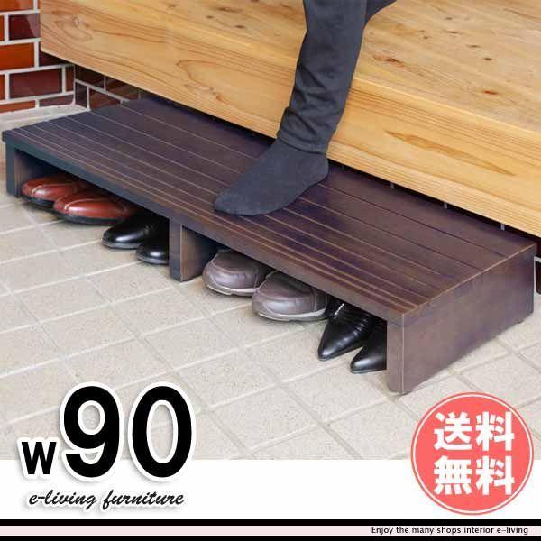 玄関床 マット 踏み台 ステップ (人気激安) アウトレット家具 収納 訳あり おしゃれ 人気の製品