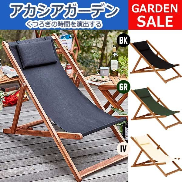 折りたたみ式 木製 リラックスチェア リクライニングチェア アカシアガーデン家具
