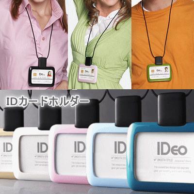 IDeo IDカードホルダー (ストラップ付IDカードケース) :kokuyo-nm ...