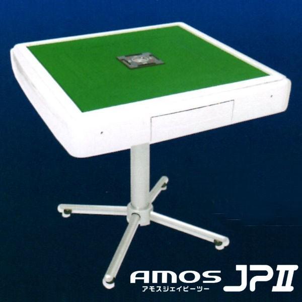 全自動麻雀卓家庭用 アモスジェーピー2(AMOS JP2)