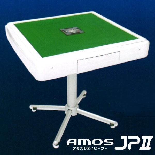 家庭用全自動麻雀卓 アモスジェイピー2(AMOS JP2)