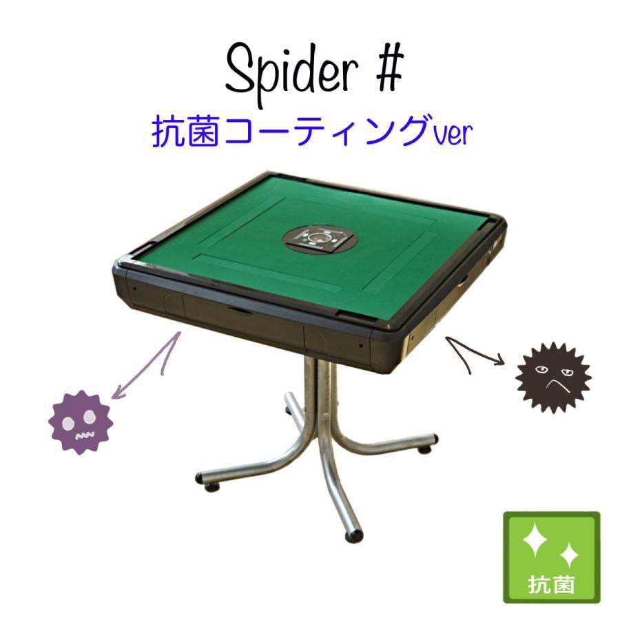 【抗菌仕様】全自動麻雀卓 スパイダー#(ハッシュ)