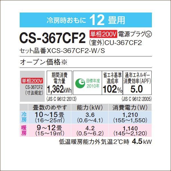 標準取付費用込み CS-367CF2 パナソニックエアコン Eolia Fシリーズ 12畳用 単相200V スタンダードモデル|e-maxjapan|04