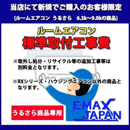 ダイキンエアコン うるさら7 標準取付工事(9.0kWまで) e-maxjapan