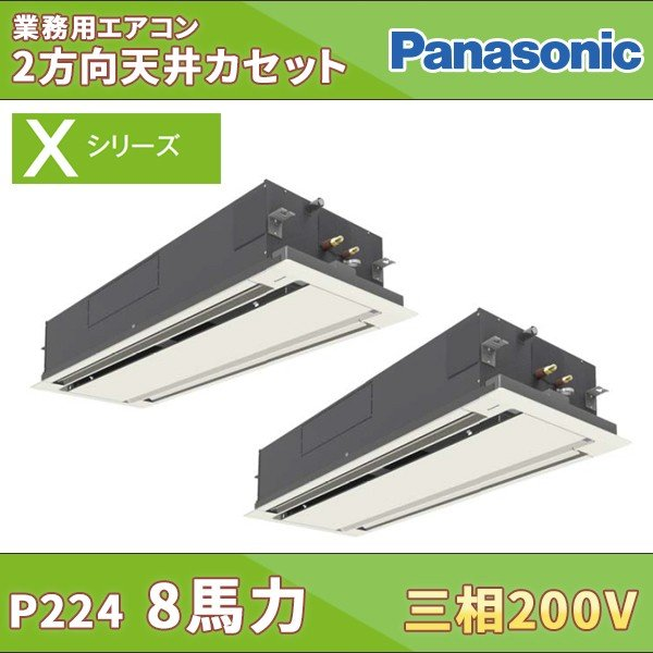 PA-P224L4XDN1 パナソニック 業務用エアコン 2方向天井カセット形 8馬力 同時ツイン 標準省エネ 三相200V ワイヤードリモコン