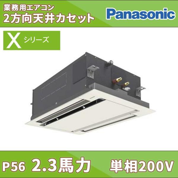 PA-P56L4SXN パナソニック 業務用エアコン 2方向天井カセット形 2.3馬力 シングル 標準省エネ 単相200V ワイヤードリモコン