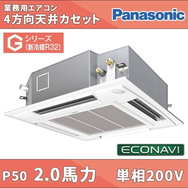 PA-SP50U5SG パナソニック 業務用エアコン 4方向天井カセット形 2馬力 シングル エコナビ搭載 超省エネ 単相200V ワイヤードリモコン