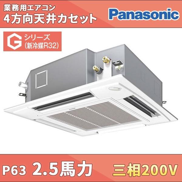 PA-SP63U5GN パナソニック 業務用エアコン 4方向天井カセット形 2.5馬力 シングル 超省エネ 三相200V ワイヤードリモコン