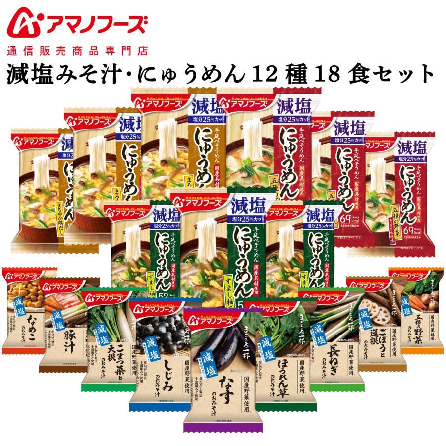 クーポン 配布 アマノフーズ フリーズドライ 味噌汁 にゅうめん 減塩 12種18食 詰め合わせ セット 即席みそ汁 インスタント食品 お歳暮 2021 お年賀 ギフト|e-mon-amano