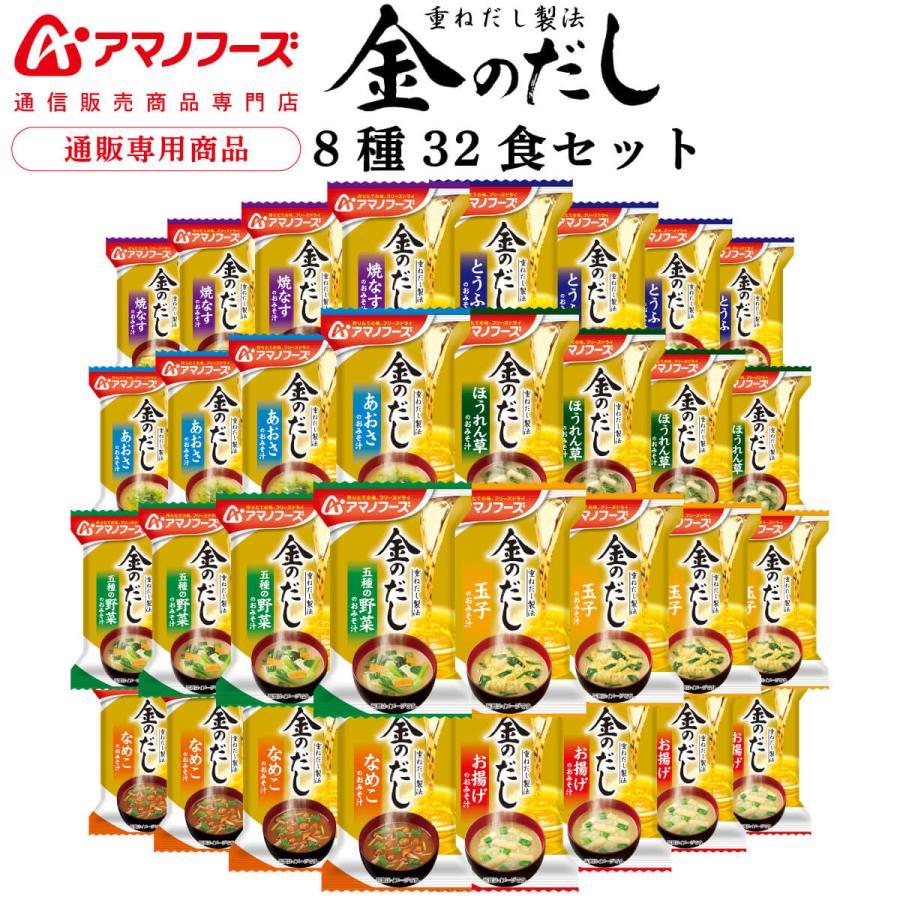クーポン 配布 アマノフーズ フリーズドライ味噌汁 金のだし 8種32食 詰め合わせ セット 即席みそ汁 インスタント味噌汁 汁物 お歳暮 2021 お年賀 ギフト|e-mon-amano