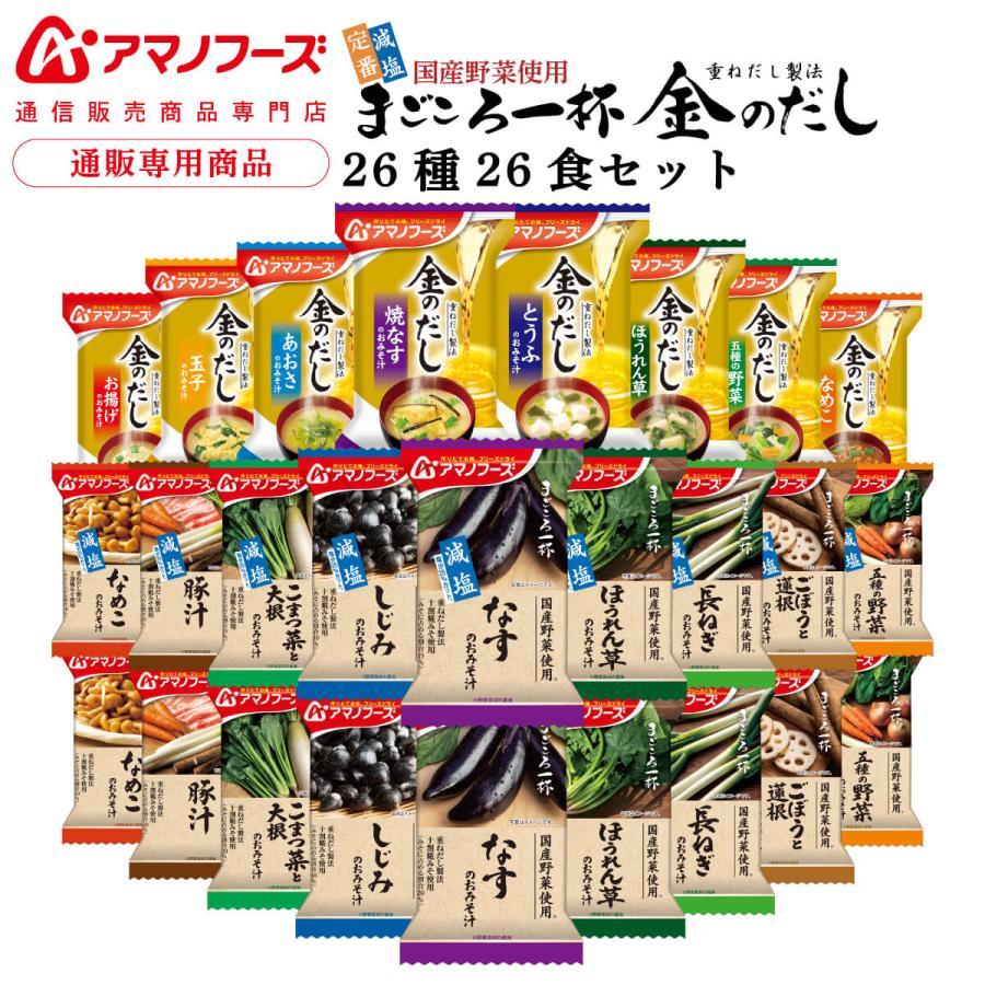 クーポン 配布 アマノフーズ フリーズドライ味噌汁 1ヵ月 お楽しみ 26種31食 詰め合わせ セット 金のだし 即席味噌汁 汁物 お歳暮 2021 お年賀 ギフト|e-mon-amano