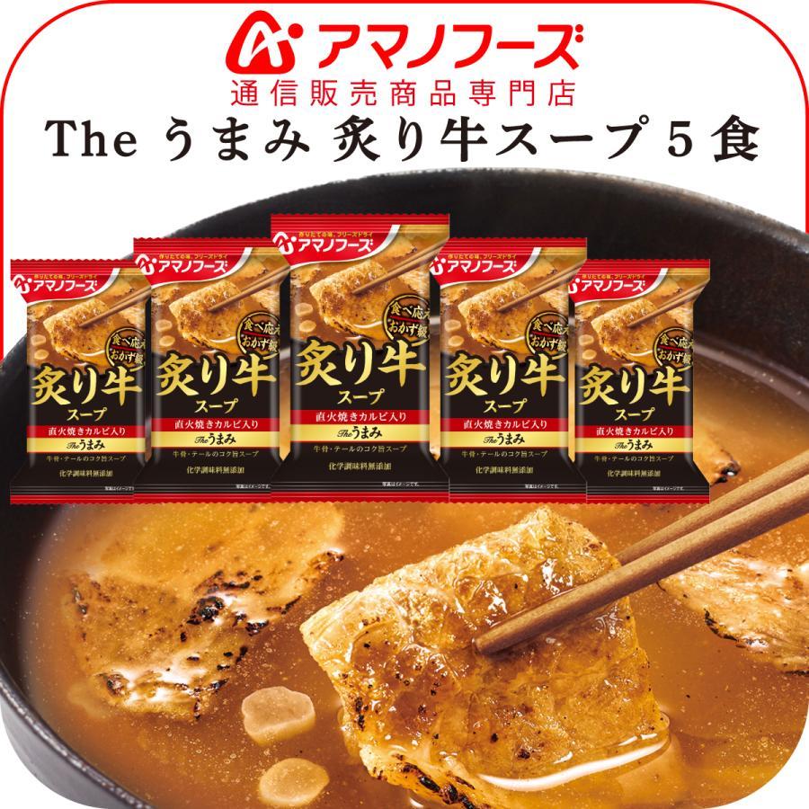 アマノフーズ フリーズドライ Theうまみ 炙り 牛 スープ 5食 即席スープ 無添加 インスタント フリーズドライ食品 父の日 2021 お中元 ギフト|e-mon-amano