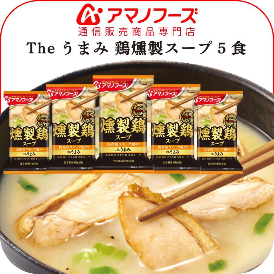 アマノフーズ フリーズドライ Theうまみ 燻製 鶏 スープ 5食 即席スープ 無添加 インスタント フリーズドライ食品 父の日 2021 お中元 ギフト e-mon-amano