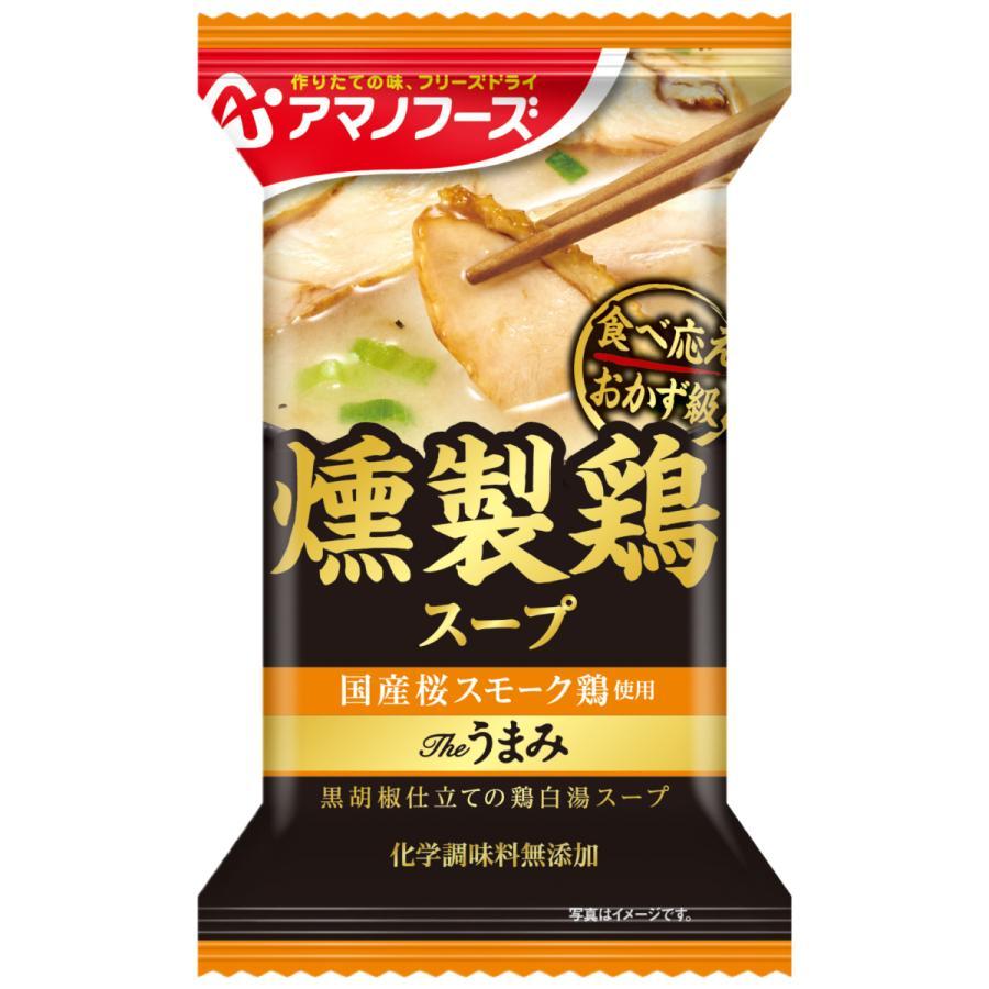 アマノフーズ フリーズドライ Theうまみ 燻製 鶏 スープ 5食 即席スープ 無添加 インスタント フリーズドライ食品 父の日 2021 お中元 ギフト e-mon-amano 03