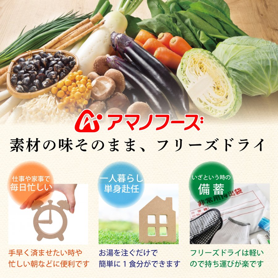 アマノフーズ フリーズドライ Theうまみ 燻製 鶏 スープ 5食 即席スープ 無添加 インスタント フリーズドライ食品 父の日 2021 お中元 ギフト e-mon-amano 04
