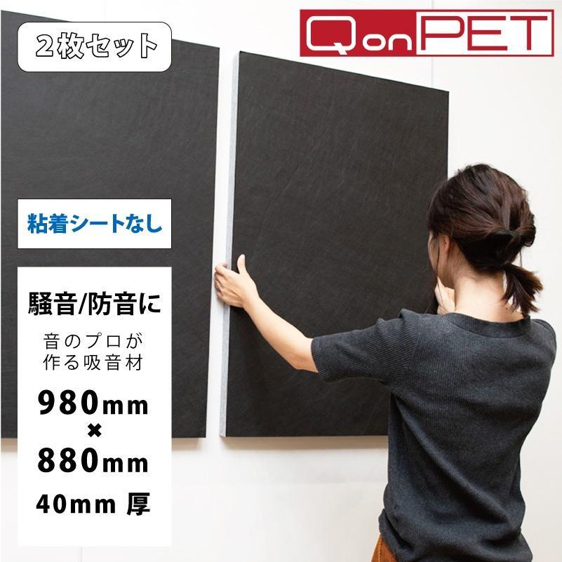 2枚セット 吸音材 防音 吸音 壁 防音材 防音シート QonPET 窓 ドア 防音マット 吸音シート DIY オーディオ