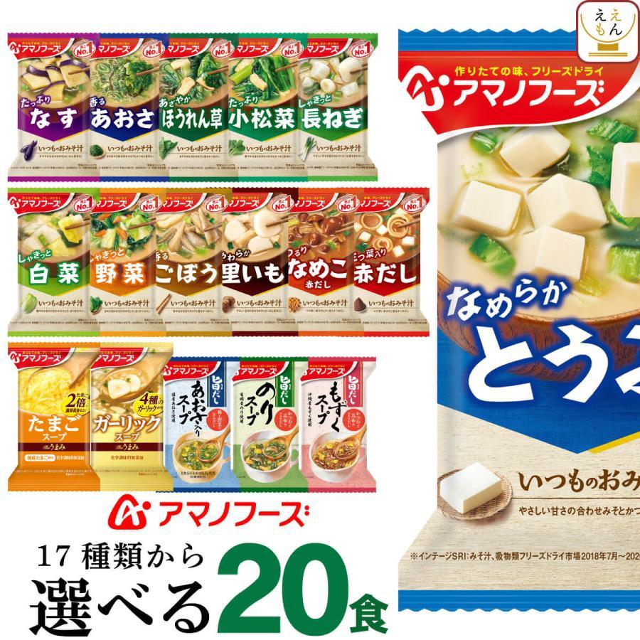 アマノフーズ フリーズドライ 味噌汁 スープ 18種から 選べる 4種20食 セット 常温保存 非常食 ご飯のお供 新生活 ホワイトデー お返し ギフト|e-monhiroba