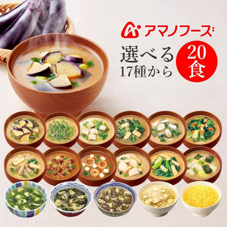 アマノフーズ フリーズドライ 味噌汁 スープ 18種から 選べる 4種20食 セット 常温保存 非常食 ご飯のお供 新生活 ホワイトデー お返し ギフト|e-monhiroba|02