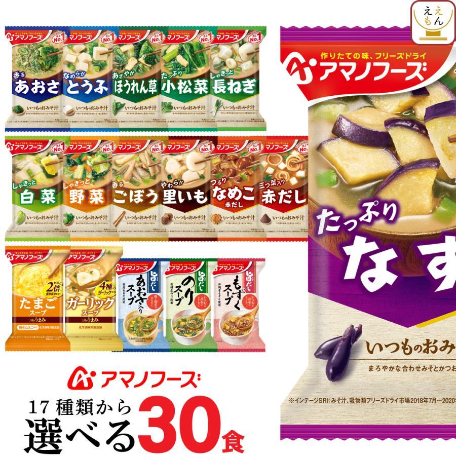 アマノフーズ フリーズドライ 味噌汁 スープ 18種から 選べる 6種30食 セット 常温保存 ご飯のお供 非常食 新生活 ホワイトデー お返し ギフト e-monhiroba