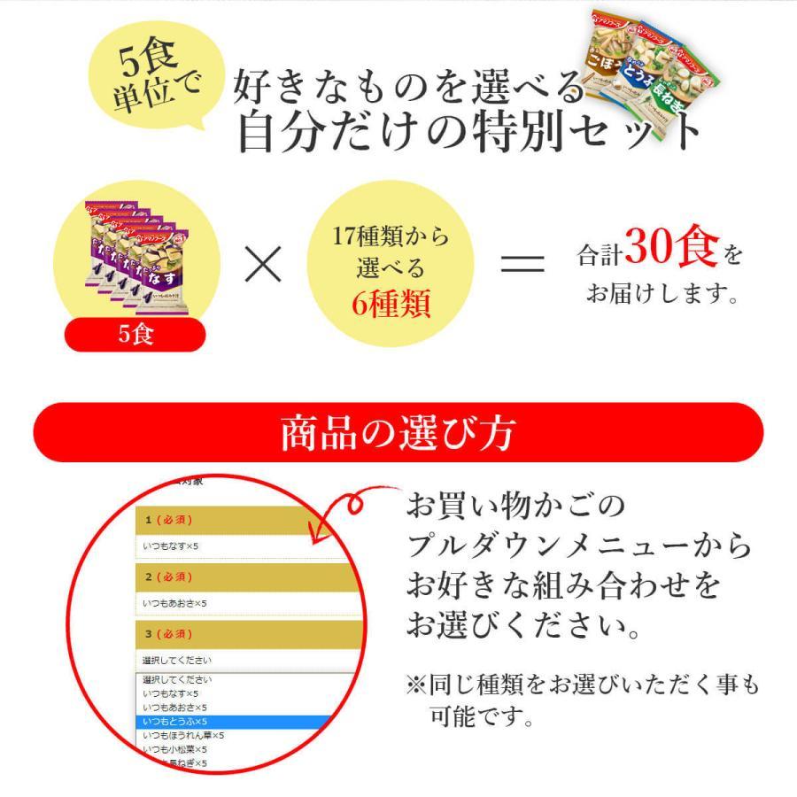 アマノフーズ フリーズドライ 味噌汁 スープ 18種から 選べる 6種30食 セット 常温保存 ご飯のお供 非常食 新生活 ホワイトデー お返し ギフト e-monhiroba 03