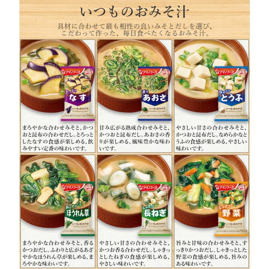 アマノフーズ フリーズドライ 味噌汁 スープ 18種から 選べる 6種30食 セット 常温保存 ご飯のお供 非常食 新生活 ホワイトデー お返し ギフト e-monhiroba 06