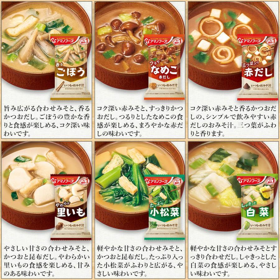 アマノフーズ フリーズドライ 味噌汁 スープ 18種から 選べる 6種30食 セット 常温保存 ご飯のお供 非常食 新生活 ホワイトデー お返し ギフト e-monhiroba 07