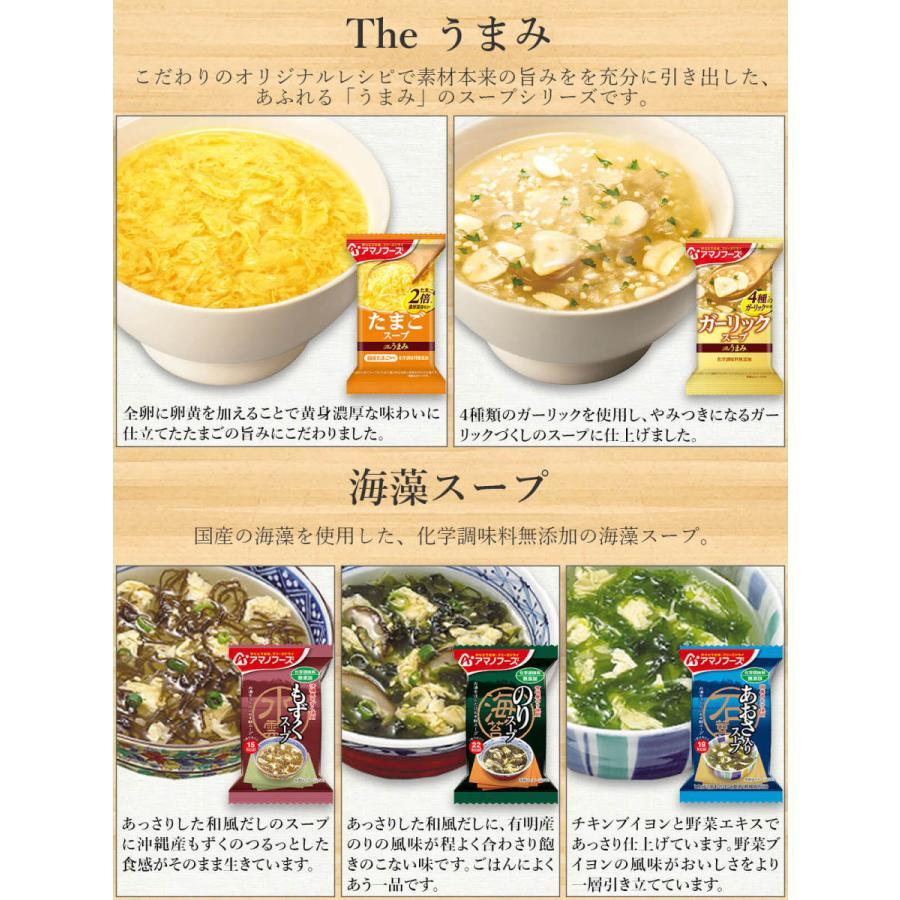 アマノフーズ フリーズドライ 味噌汁 スープ 18種から 選べる 6種30食 セット 常温保存 ご飯のお供 非常食 新生活 ホワイトデー お返し ギフト e-monhiroba 08